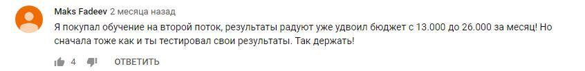 Положительный отзыв о курсе Александра Кондрашова